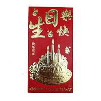 Красный конверт для денег с днем рождения 16,5х8,5 см. (C0411), фото 1