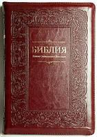Библия формат 075 zti бордо с орнаментом (рамка)