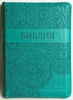 Библия формат 055 zti бирюзовая (тиснение узор)