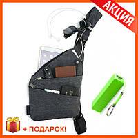 Мужская сумка CrossBody - Сумка-кобура Кросс боди, PowerBank в Подарок