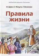 Правила жизни. Стихи и рассказы на тему 10 заповедей для детей