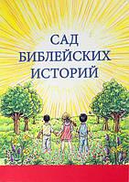 Сад библейских историй. Артур В. Гросс