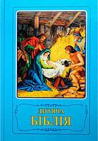 Біблія дитяча УБО. Борислав Арапович і Віра Маттелмякі