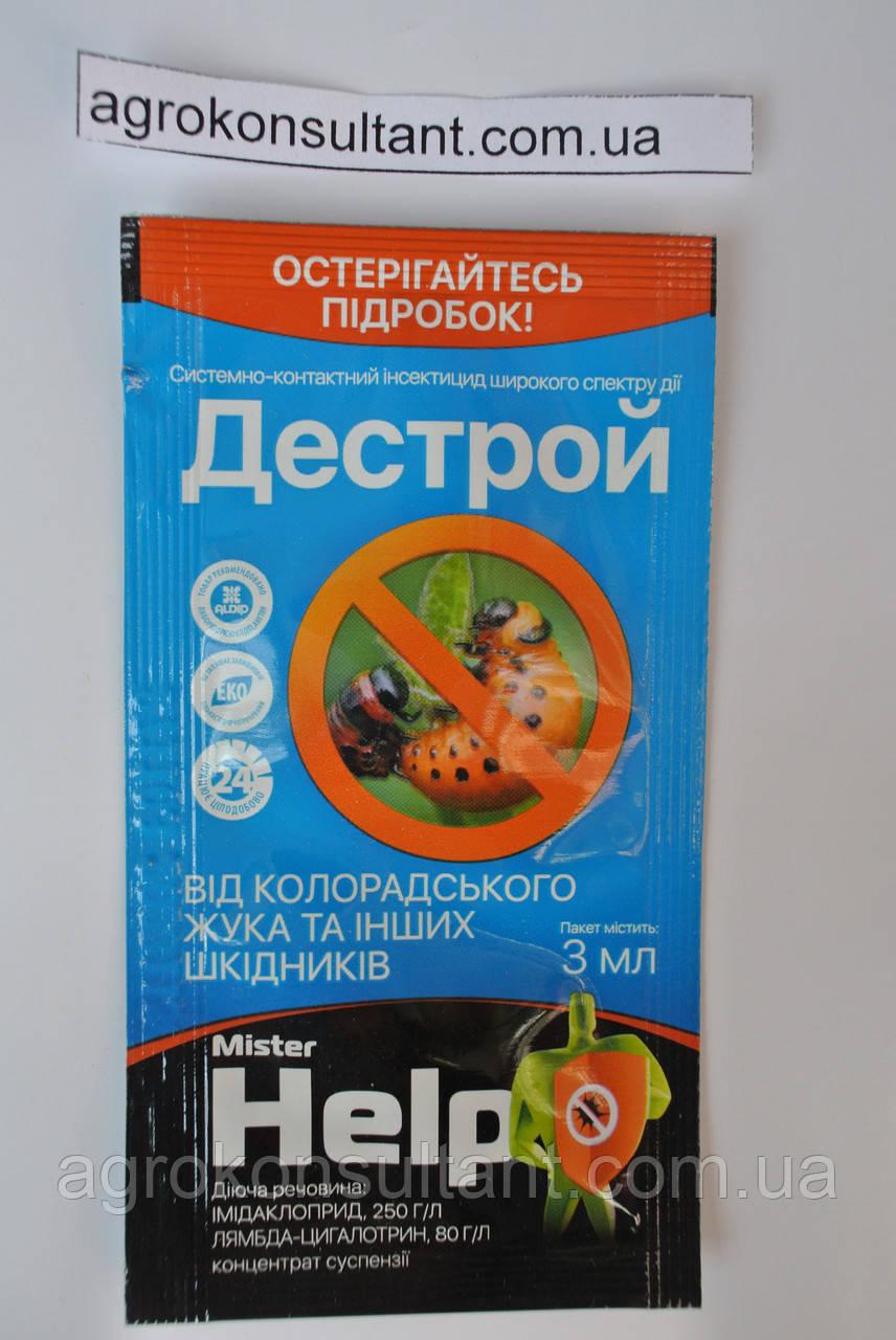 Дестрой (3мл) — инсектицид системно-контактного действия, против плодожорки, тли, колорадского жука