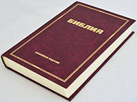 Библия 043 тв. бордо Юбилейное издание, формат 130х185 мм.