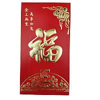 Красный конверт для денег сиероглифом счастья 16,5х8,5 см. (C0417)