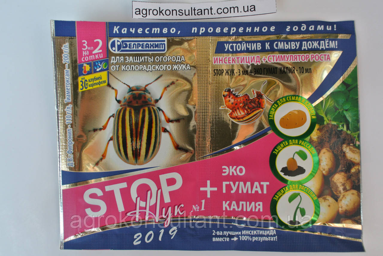 Инсектицид Стоп жук + гумат калия (3 мл +10мл) — от вредителей в саду и огороде