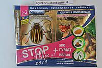 Инсектицид Стоп жук + гумат калия (3 мл +10мл) от вредителей в саду и огороде