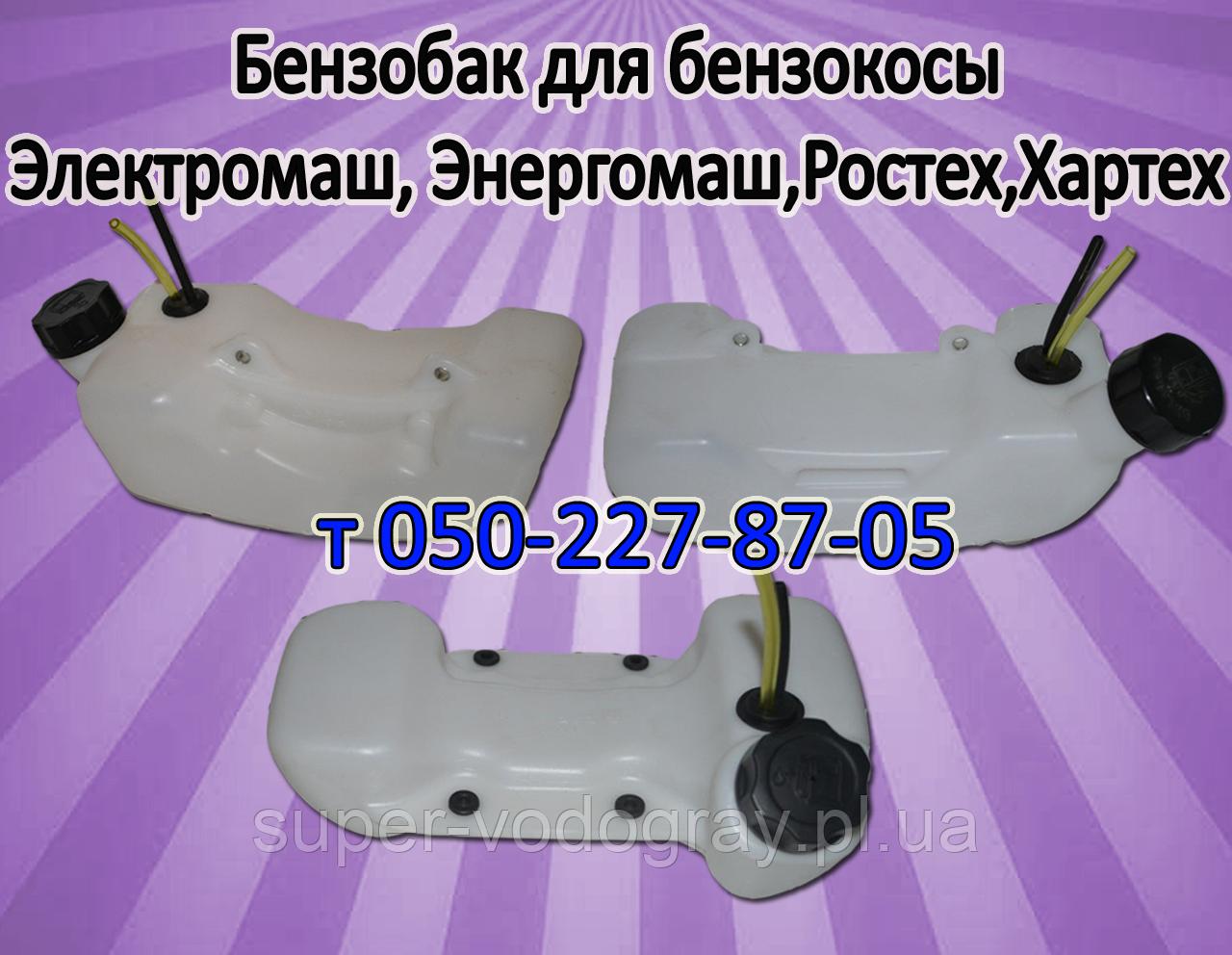 Бак бензиновый для бензокосы Электромаш, Энергомаш, Ростех, Хартех