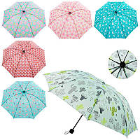 Зонтик МК 2635