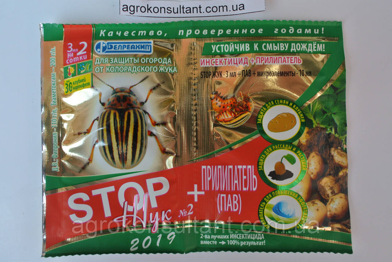 Инсектицид Стоп жук + прилипатель (3 мл + 10 мл) — от вредителей в саду и огороде