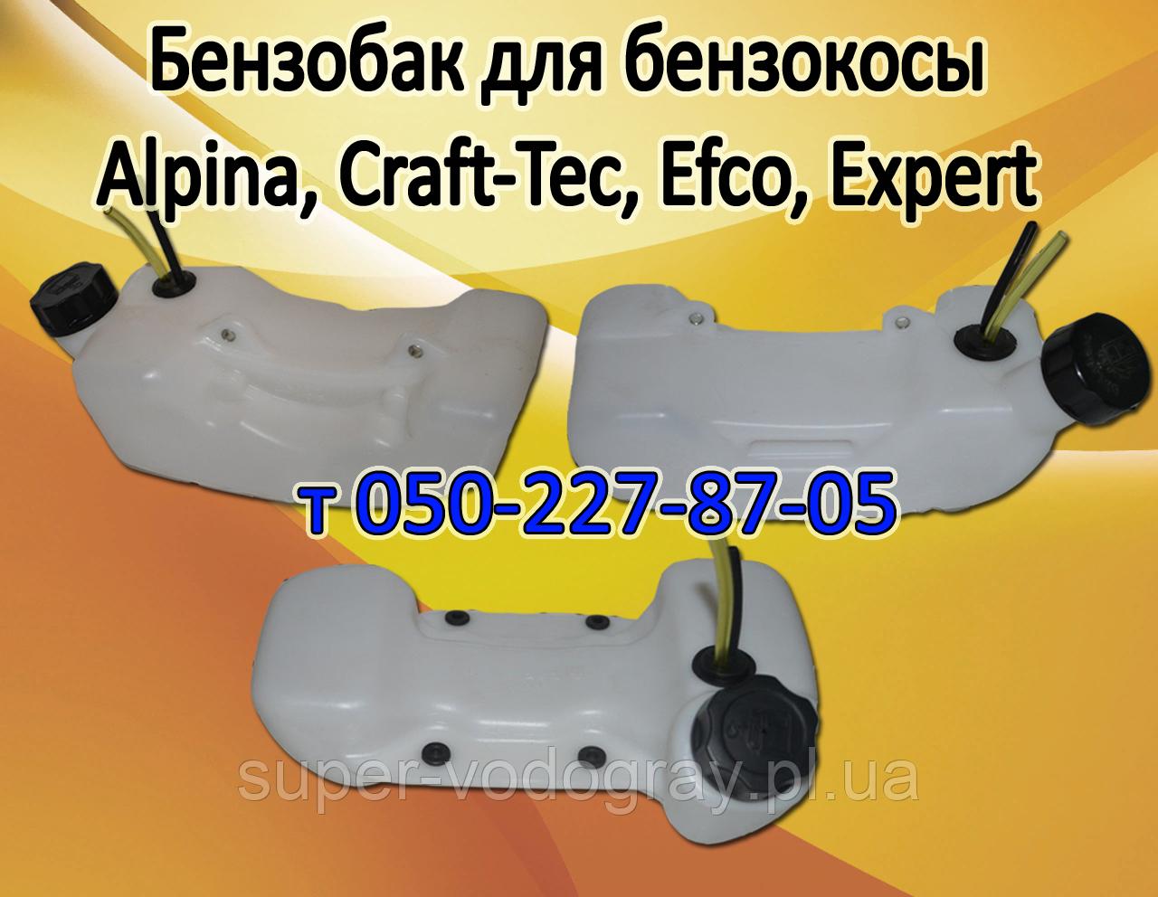 Бак бензиновый для бензокосы Alpina, Craft-Tec, Efco, Expert