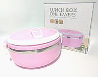 ✅Ланч бокс LUNCH BOX FRICO 700ml нерж. FRU-389 Розовый, фото 1