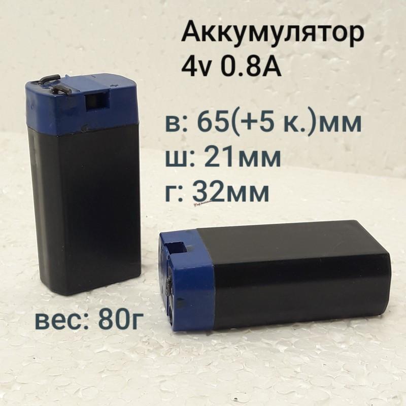 Аккумулятор 4V 800mAh 65+5x32x21мм