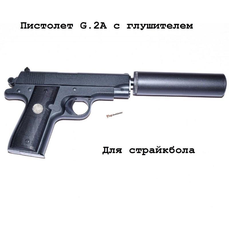 Страйкбольный пистолет Galaxy G.2A (Browning mini) с глушителем