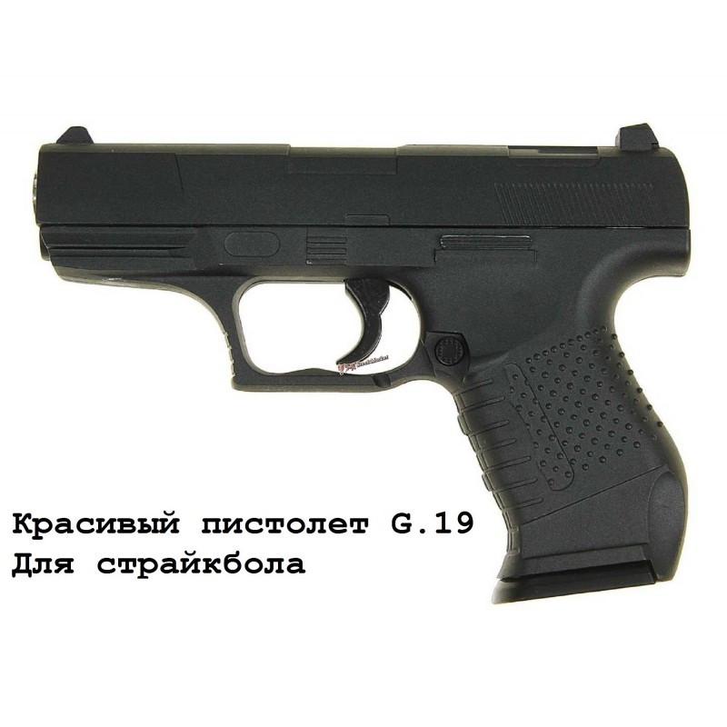 Страйкбольный пистолет Galaxy G.19 (Walther P99)