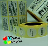 Печать этикеток 30х20мм