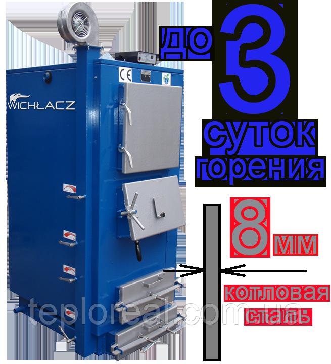 Котел твердотопливный длительного горения Wichlacz GK-1 90 кВт