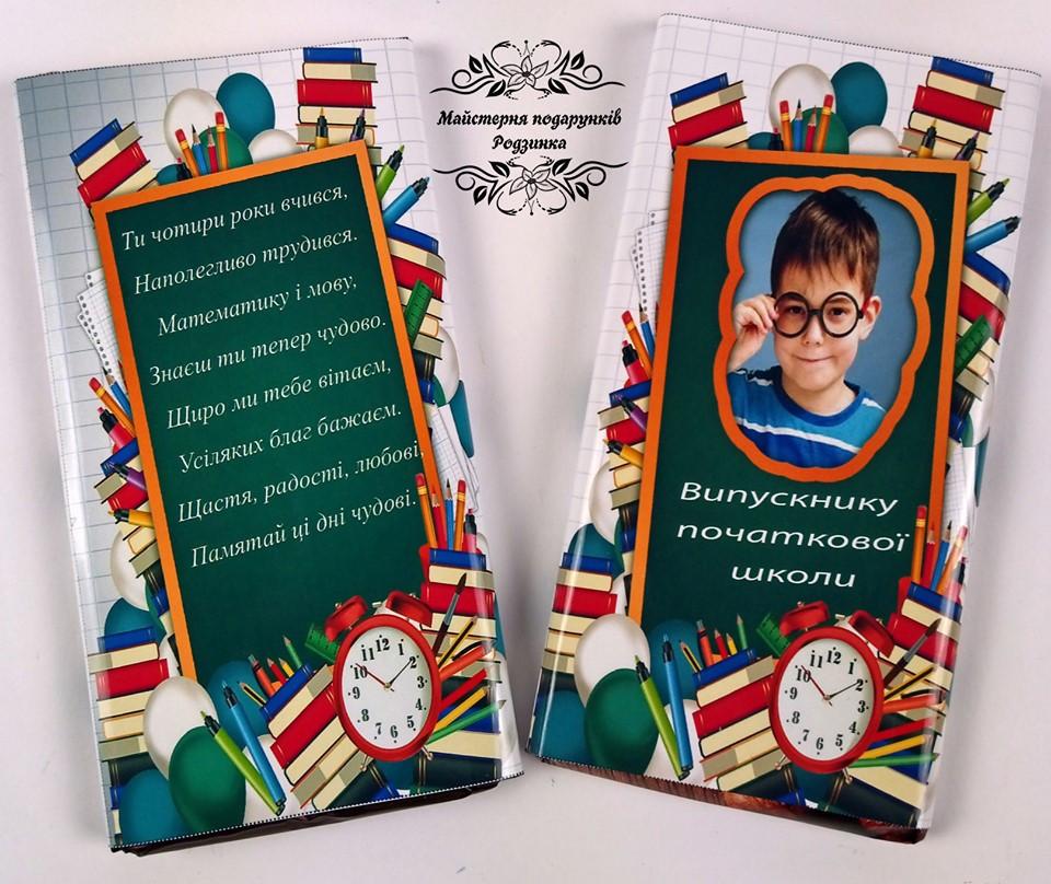 Подарунковий шоколад з фото для випускників 4 класу, подарунок  випускнику початкової школи