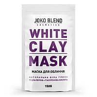 Белая глиняная маска для лица, 150 гр