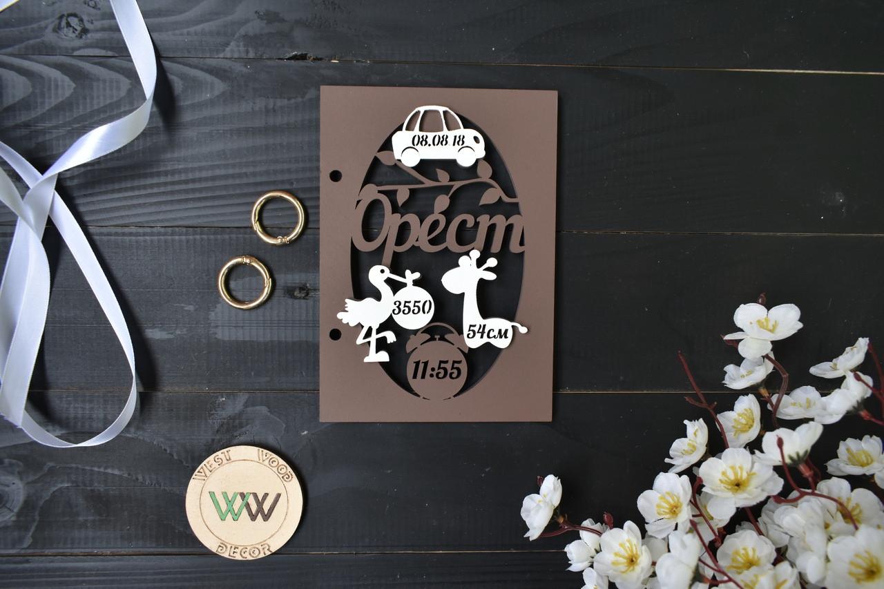 Метрика-обложка, обложка для блокнота, альбома с именем и данными ребенка. Орест (любое имя)