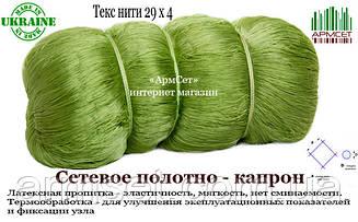 Сетеполотно капроновое ячея 55 х 80 х 150 (29 х 4)