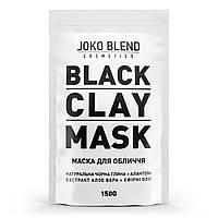 Черная глиняная маска для лица, 150 гр