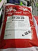 Поли-Фид Дрип (Poly-Feed Drip) 20-20-20+ME - водорастворимый комплекс удобрений, 25 кг, Haifa, Израиль