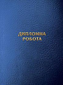 Обкладинка папки для дипломних робіт, обкладинка тверда