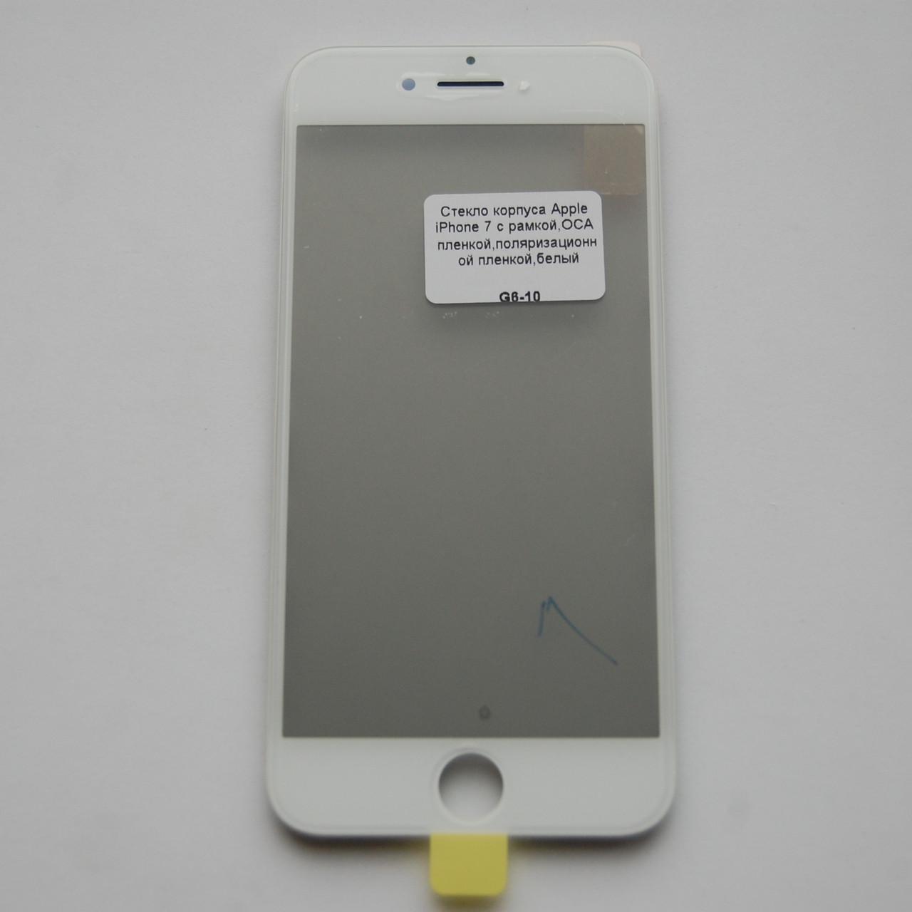Стекло корпуса Apple iPhone 7 с рамкой,OCA пленкой,поляризационной пленкой,белый