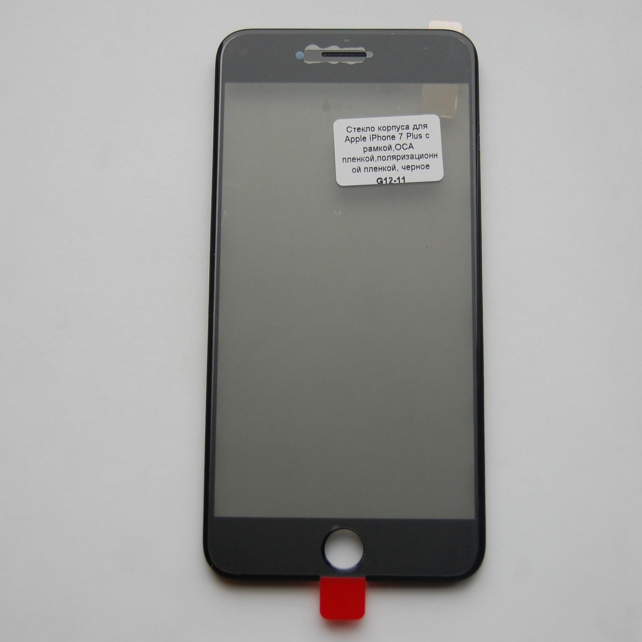 Стекло корпуса для Apple iPhone 7 Plus с рамкой,OCA пленкой,поляризационной пленкой, черное