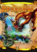 Талант Енциклопедії: Драконы (Р)