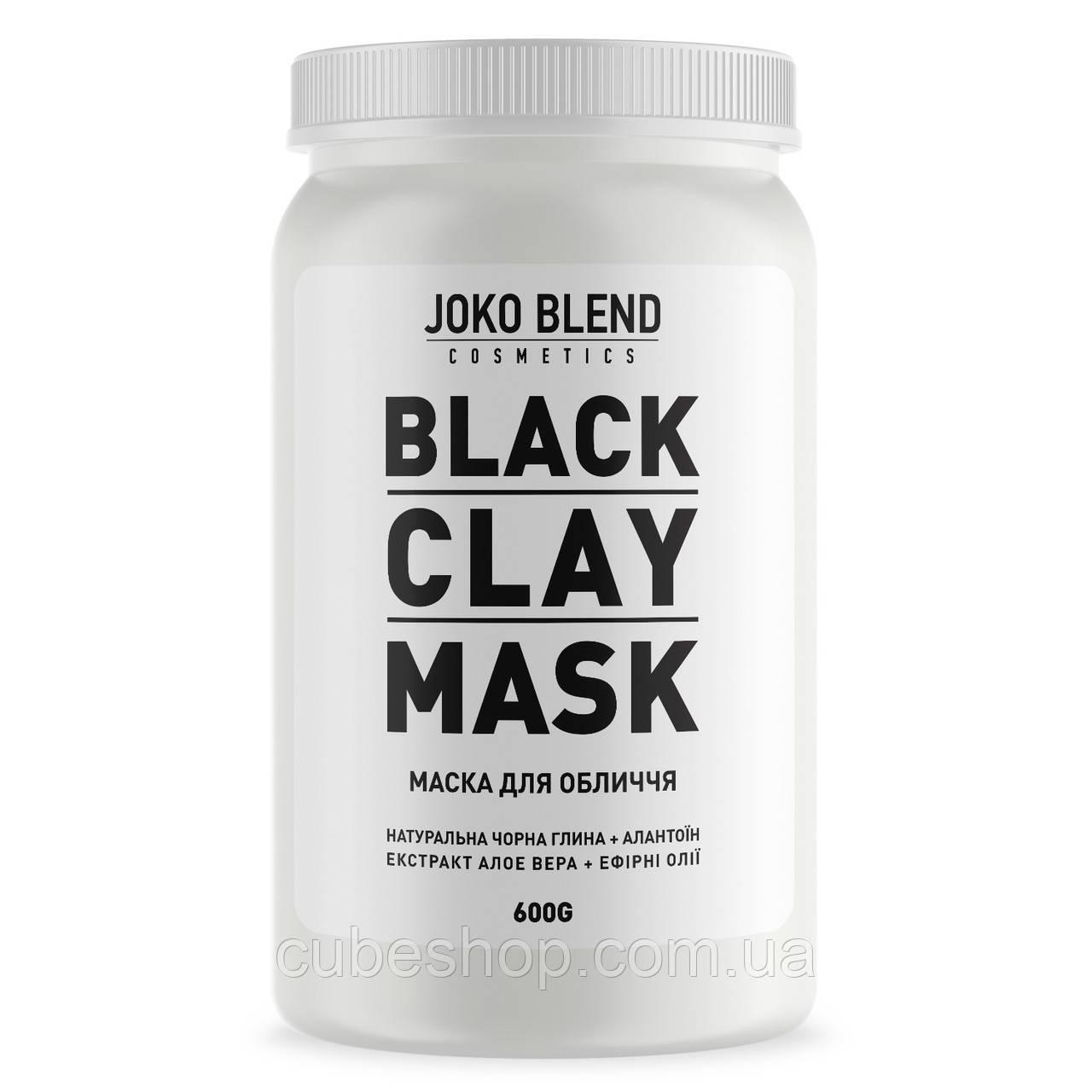 Черная глиняная маска для лица, 600 гр