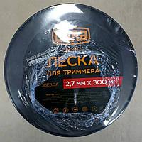 Леска для триммера 2,7 мм звезда 300 м СИЛА