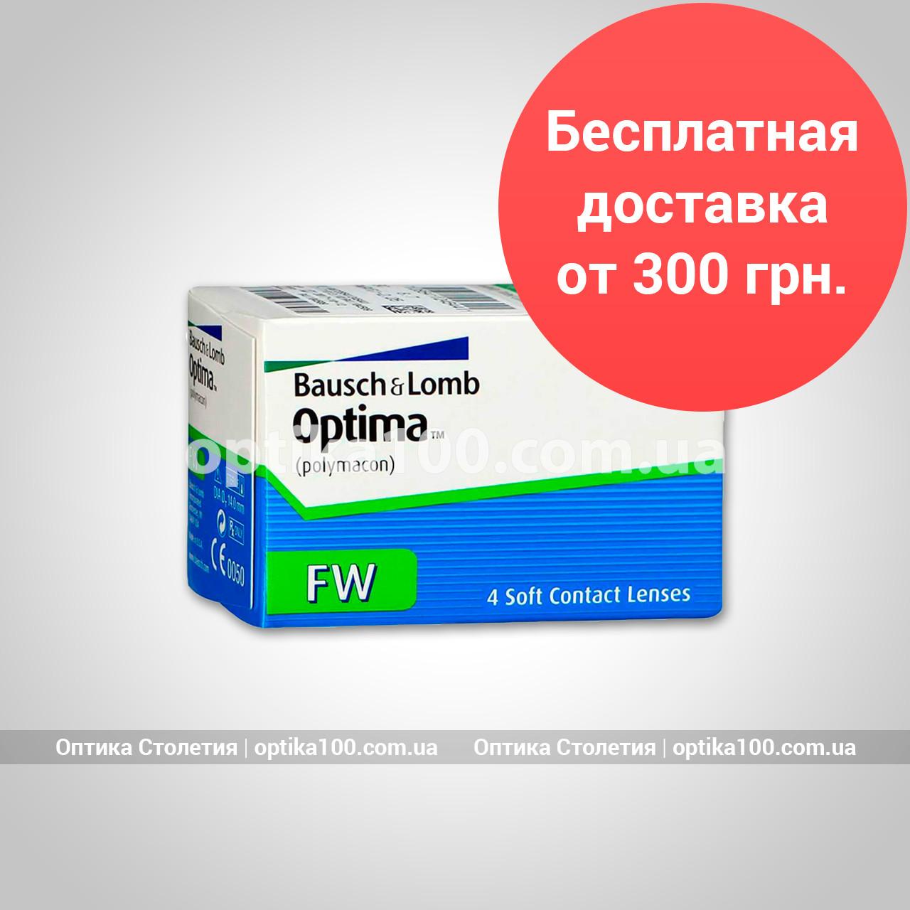 Контактні лінзи Optima FW (4 шт.). Розпродаж залишків! Термін придатності хороші