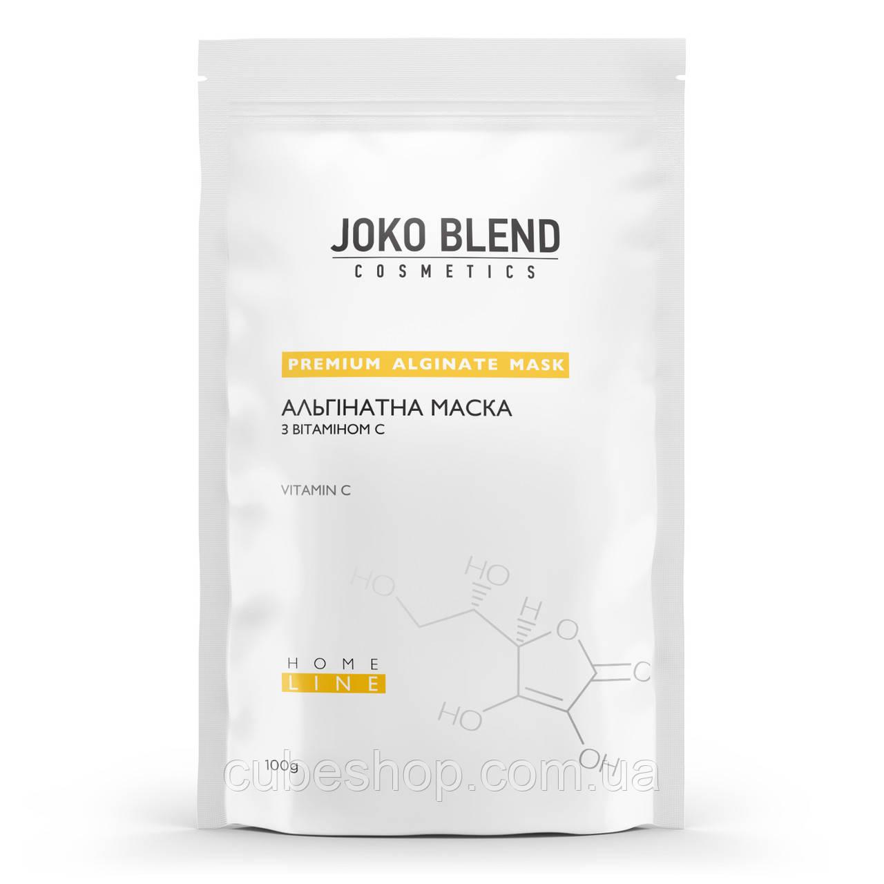 Альгинатная маска с витамином С, 100 гр