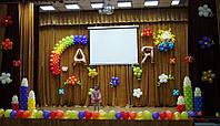 Оформление сцены на праздник Букваря