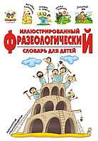 Талант Словари для детей: Фразеологический (Р), фото 1