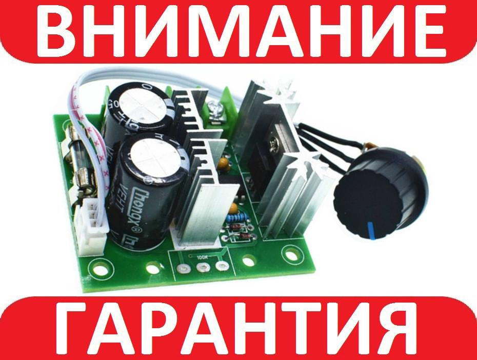 ШІМ регулятор швидкості двигуна 12-40В 10А hho