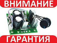 ШИМ регулятор скорости двигателя 12-40В 10А hho
