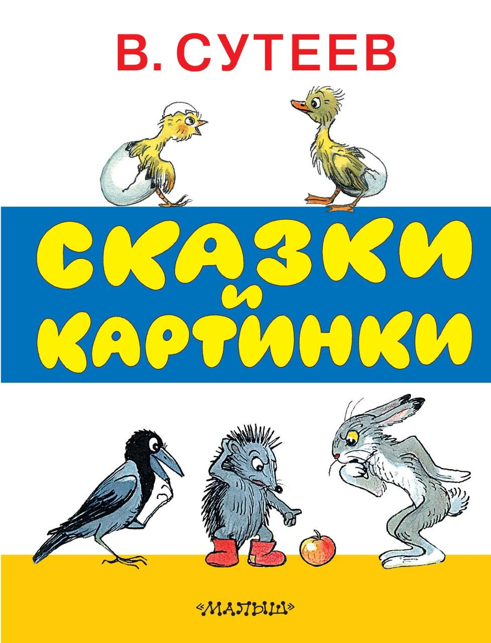 """В. Сутеев """"Сказки и картинки"""""""