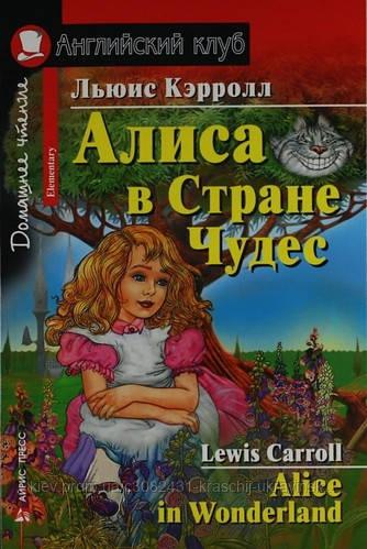 """""""Алиса в Стране Чудес"""".Льюис Кэролл."""