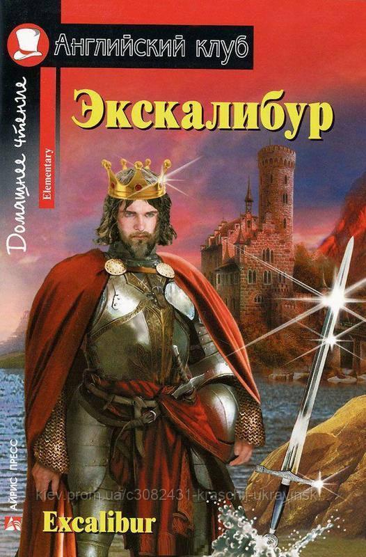 Ескалібур.Меч короля Артура