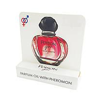 Мини парфюм с феромонами Poison Girl (Пуазон Герл) 5 мл. (реплика) ОПТ