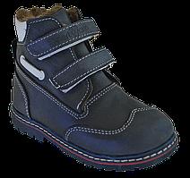 Ботинки ортопедические Форест-Орто 06-701.  В наличии только р.25