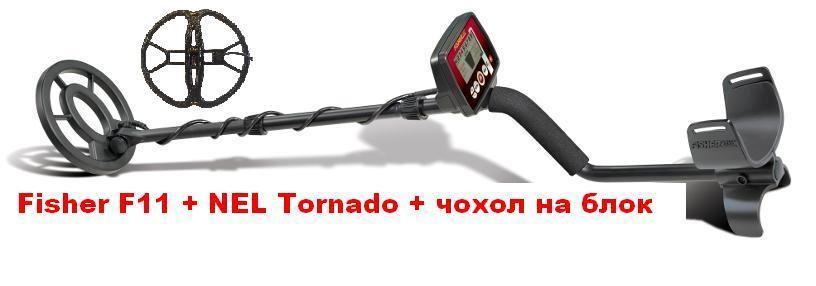 Металошукач Фішер Ф11 + НЕЛ Торнадо + чохол