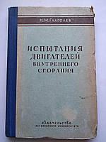 Испытания двигателей внутреннего сгорания Н.М.Глаголев