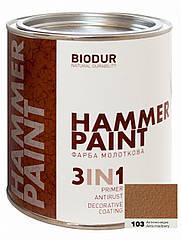 Молотковая эмаль Biodur Hammer Paint 0,7л (№103 Античная медь)