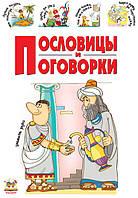 Талант Словари для детей: Пословицы и поговор (Р)