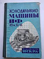 Холодильные машины ИФ 49-м, 50, 56. Паспорт фреоновой холодильной машины ИФ-49М